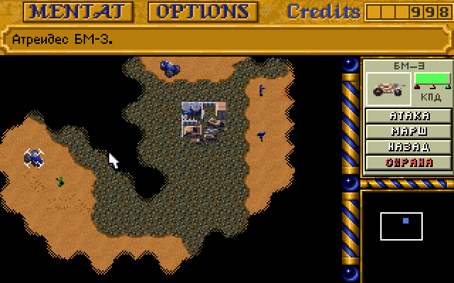 Dune 2: The Building of a Dynasty Play online