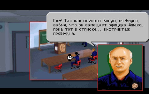 Police Quest 3: The Kindred / Полицейский квест 3: Сородичи
