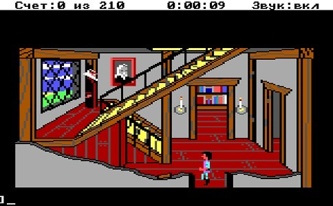 King's Quest 3: To Heir Is Human / Королевский квест 3: Наследник - человек